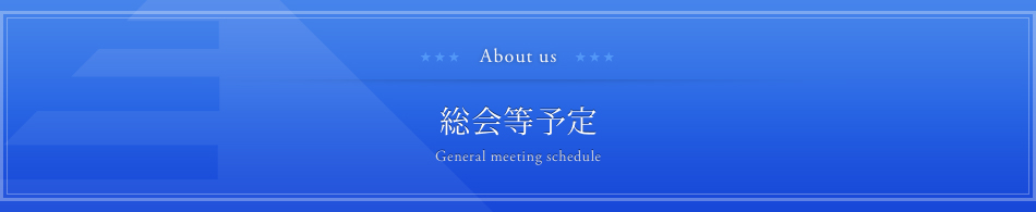 総会等予定 General meeting schedule